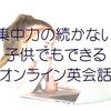 【アメリカ駐在】子供の英語準備に最適なオンライン英会話!現役駐在妻のおすすめ年齢別2選!