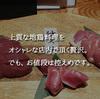 天満|地鶏専門店『彩鶏どり』で熔岩焼きを食べてみた