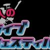 【大人のライブフェスティバル】7月1日(日)15:00~スタジオライブ!【出演者締め切りました!】