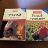 ≒(ニアリーイコール)を楽しむ言葉の世界<その5>「フランスで出会う、フランス語で出会う、曜日と神様」