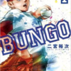 BUNGO が面白い!