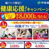 伊藤園|紙パック限定!健康応援!キャンペーン