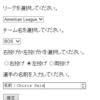 【Java】選手情報を入力できるフォームを作ってみた。