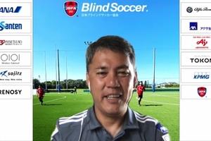 【パラスポーツ】 選手コンディションの回復に手応え 代表活動報告~ブラインドサッカー