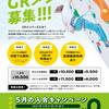 【GRM】5月の入会キャンペーン
