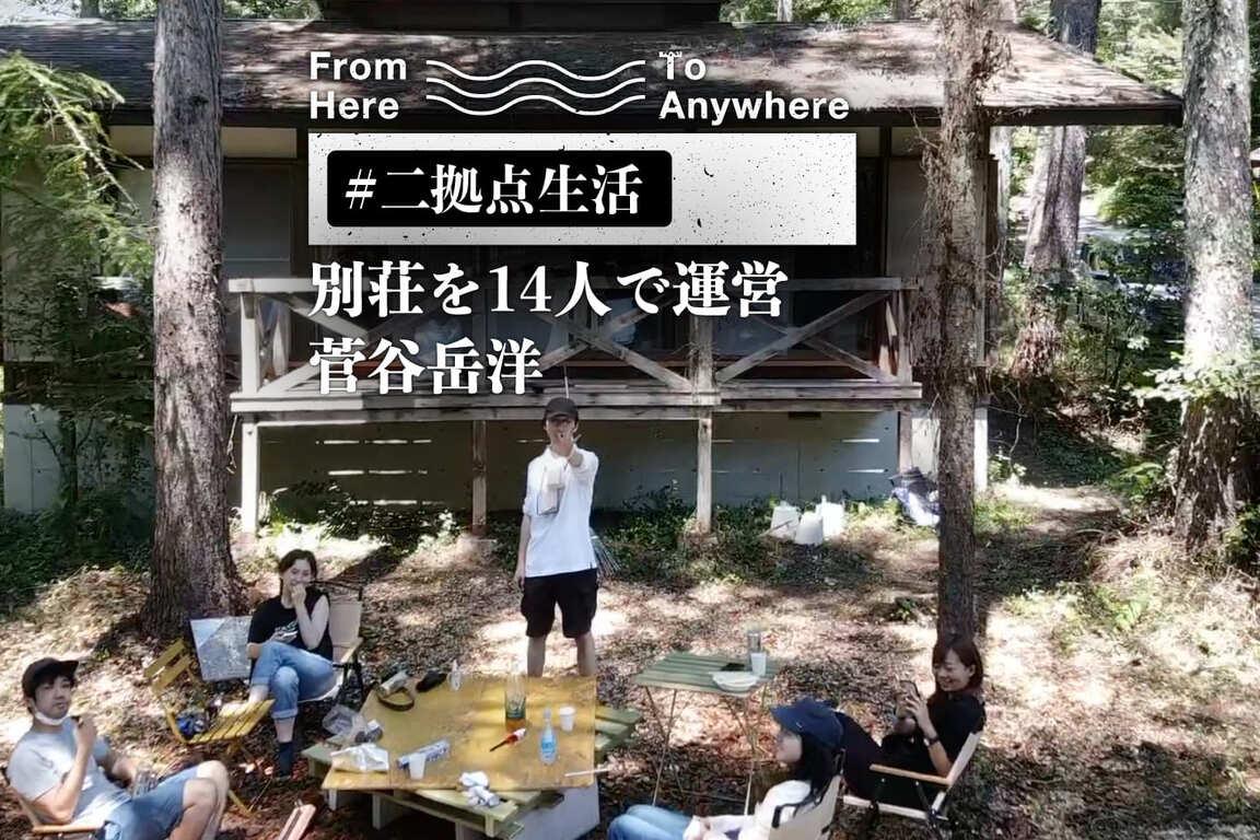 一人20万円で「八ヶ岳の別荘」を購入。会社員が教える、仲間とお手頃に二拠点生活を楽しむコツ