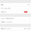 日本語版IFTTTこと「myThings」は楽したい人におススメのWebサービスだ!