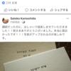 ご報告(写真) ヘブライ語語活版印刷@渋谷