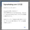 【IT】Androidで怪しいメッセージが出てきたので少し進めてみた