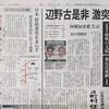 辺野古是非  激突 沖縄知事選、 舌戦スタート