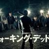 【Hulu】海外ドラマ『ウォーキング・デッド』シーズン7の第1話がいち早くオンライン試写会で楽しめるかも!!