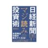 「日経新聞を株式投資に活かしたい人」におすすめの本:『日経新聞マジ読み投資術』