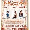 【イベント】「大人のためのオータムミニコンサート~クラリネット・トランペット・ピアノのおはなしと共に~」のお知らせ