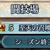 【闘技場】大いなるもの、再臨す(シーズン1)終了!