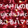 【アイドル】アラサー女子がJuice=Juiceにハマる理由【の鏡】