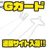 【ゴーフィッシング】DRT公認の根掛かり回避パーツ「Gガード タイニークラッシュ・クラッシュ9用」通販サイト入荷!