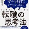 【転職の思考法】北野唯我さんvoicyに学ぶ医療人のキャリア論