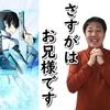 魔法科高校の劣等生:アニメ2期の可能性を名探偵が推理!