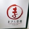 【期間限定】まさし茶屋@東京・原宿
