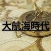 (世界史成績アップにつながる)大航海時代って何?超丁寧に解説