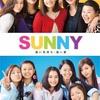 映画『SUNNYサニー強い気持ち強い愛』ネタバレあらすじキャスト評価