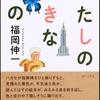 生物学者福岡伸一氏のエッセイ「わたしのすきなもの」