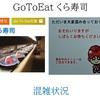 GoToEatくら寿司 混雑状況(11月中旬時点)