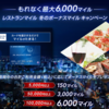 【還元率6%以上も】JAL 食事するだけで、もれなく最大6,000マイル獲得可能 でも・・・・