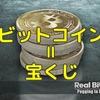 【ビットコイン】利益確定したら10%も上昇するいつものパターンに、仮想通貨は宝くじのつもりで保有しましょう。