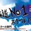 『目指せ!!北海道No.1スクールバンド!』出演者募集中!