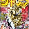 「キン肉マンジャンプ(完璧超人始祖編ベストバウトTOP10)」