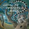 元添乗員がおすすめする海外作家の絵本 その⑤『ちいさなワオキツネザルのおはなし』ワオキツネザルの生息地マダガスカルも紹介