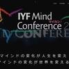 2017 IYF Mind Conference マインドカンファレンス 何が凄いのか?