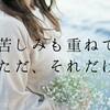 【aiko それだけ】私的感想、考察。恋愛において最もシンプルで最も真理をついていると思うんだ。