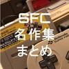 【SFC名作集!失敗しない昔懐かしのオススメソフト紹介】30~40代諸君、いくつ知ってる?