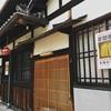 出張女子のスポット観光 〜京都「フォーエバー美術館 」アゲイン