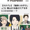 中村倫也company〜「珈琲いかがでしょう・・ロスの方へ〜パラビから」