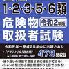 ≪危険物取扱者≫ 3月に神奈川で実施される危険物取扱者試験に出願しました!!