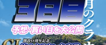 【3日目】徳山クラウン争奪戦開設68周年記念競走【当たる競艇予想】得点率・順位を大公開!