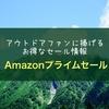 随時更新!【Amazonプライムデーお得なセール情報】アウトドア道具のおすすめを紹介