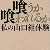 日本のヤクザ・山口組の歴史を知れる本ー『喰うか喰われるか』(溝口敦)レビュー