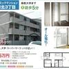 オール電化 鉄筋コンクリート造(RC造) 鳥取大学 アパート 地震に強い!ダイナミックマンション 湖山北3