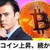 7/25ビットコイン上昇続かない理由編