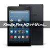 Apple信者の僕がiPad mini 3を売ってKindle Fire HD 8に変えた理由【実機比較】
