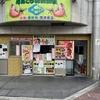 大国町 魚屋弁当
