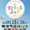 2018年11月23日〜24日!😁東京都荒川区で面白いイベントがあるらしい♪🤩