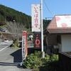 津野町でランチバイキング