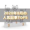 【人気記事】2020年8月のトップ5をいろんな切り口で