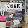 1400円の芥川賞を907円で読む方法