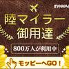 モッピーとタイアップ【当ブログ限定入会特典開始!】